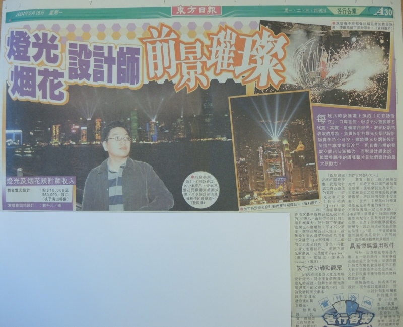 SOL_東方日報_200402